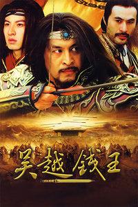 吴越钱王(全28集)