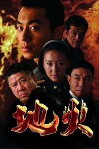 地火(全38集)
