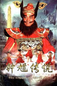 钟馗传说(全34集)