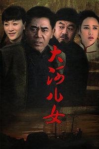 大河儿女(共45集全)