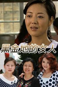 黑金地的女人(全23集)