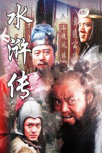 水浒传[98版]