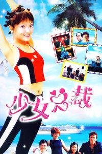 少女总裁(全25集)