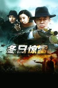 冬日惊雷(全28集)