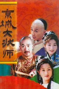 京城大状师(全25集)