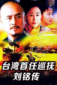 台湾首任巡抚刘铭传(全33集)