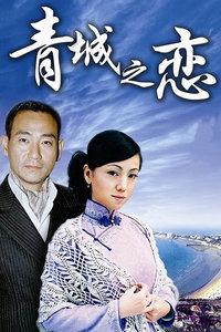 青城之恋(全30集)