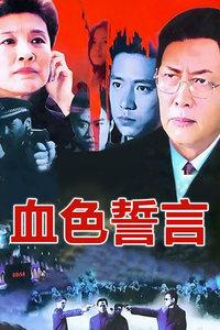 血色誓言(共22集全)