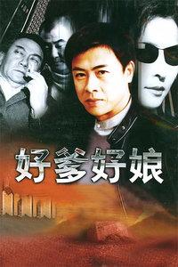 好爹好娘(全20集)