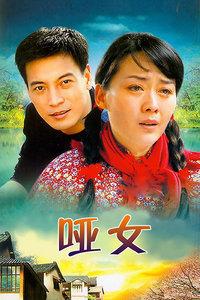 哑女(全30集)