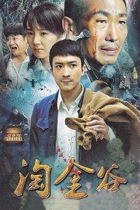 淘金谷(全30集)