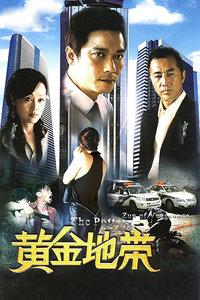 黄金地带(全28集)