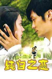 纯白之恋(全24集)