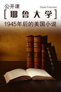 耶鲁大学公开课:1945年后的美国小说