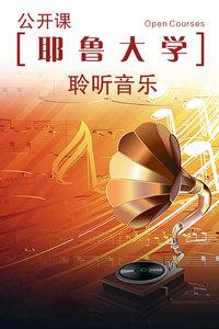 耶鲁大学公开课:聆听音乐