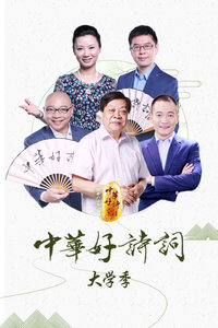 中华好诗词大学季 2016