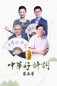 中华好诗词 第五季