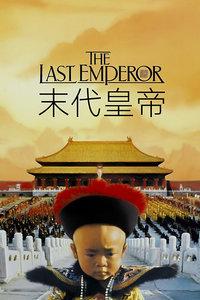 末代皇帝海报