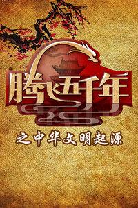 腾飞五千年之中华文明起源