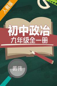 人教版初中政冶九年级全一册 黄伟