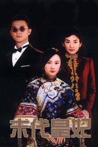末代皇妃(全36集)