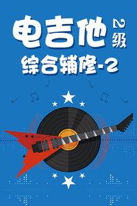 电吉他2级 综合辅修-2