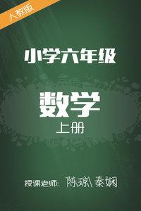 人教版小学数学六年级上册 陈琼 秦娴