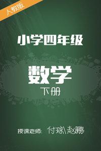 人教版小学数学四年级下册 付琼 赵鹏