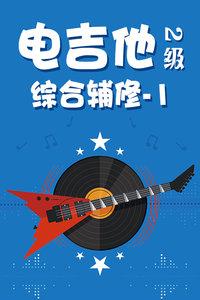 电吉他2级 综合辅修-1
