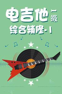 电吉他1级 综合辅修-1