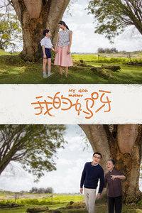 2017剧情我的妈呀 电影天堂迅雷下载