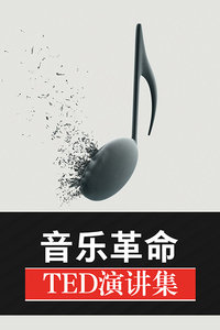 TED演讲集:音乐革命