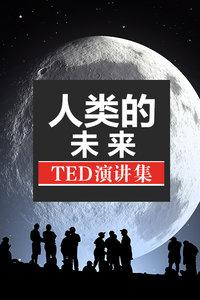 TED演讲集:人类的未来