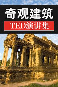 TED演讲集:奇观建筑