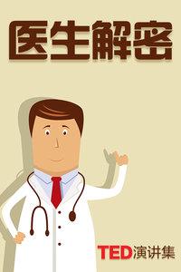 TED演讲集:医生解密