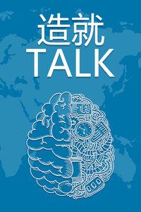 造就 TALK