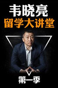 韦晓亮留学大讲堂 第一季