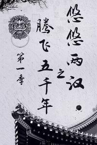 腾飞五千年之悠悠两汉 第一季