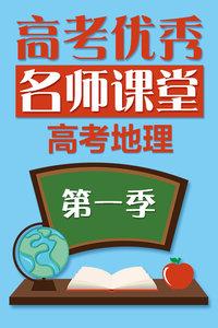 高考优秀名师课堂:高考地理 第一季