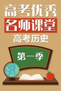 高考优秀名师课堂:高考历史 第一季