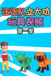 汪汪队立大功玩具视频 第一季