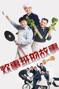 炊事班的故事 第一部-百度网盘在线电影