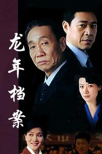 龙年档案(全26集)