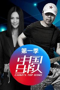 中国乐队第一季