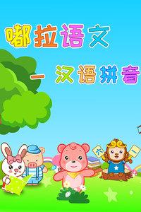 嘟拉语文 汉语拼音 第一季