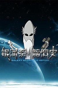 银河系脑洞史2:人类凭什么统治世界