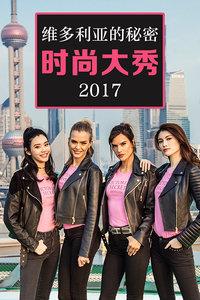 维多利亚的秘密时尚大秀 2017