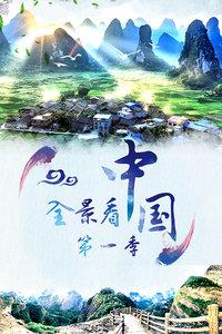 全景看中国 第一季