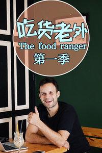 吃货老外The food ranger 第一季