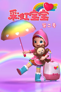 彩虹宝宝 第二季